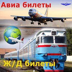Авиа- и ж/д билеты Яковлевки
