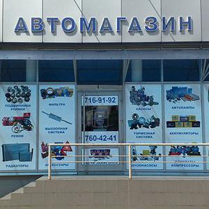 Автомагазины Яковлевки