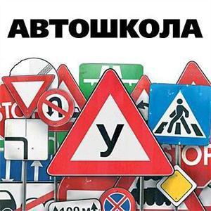 Автошколы Яковлевки