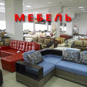 Магазины мебели Яковлевки