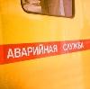 Аварийные службы в Яковлевке