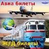 Авиа- и ж/д билеты в Яковлевке
