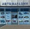 Автомагазины в Яковлевке
