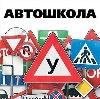 Автошколы в Яковлевке