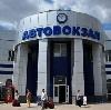 Автовокзалы в Яковлевке