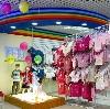 Детские магазины в Яковлевке