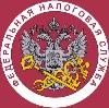 Налоговые инспекции, службы в Яковлевке
