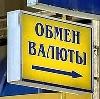 Обмен валют в Яковлевке