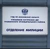 Отделения полиции в Яковлевке