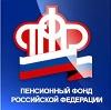 Пенсионные фонды в Яковлевке