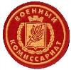Военкоматы, комиссариаты в Яковлевке