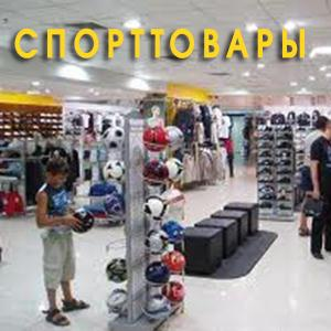 Спортивные магазины Яковлевки