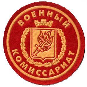 Военкоматы, комиссариаты Яковлевки
